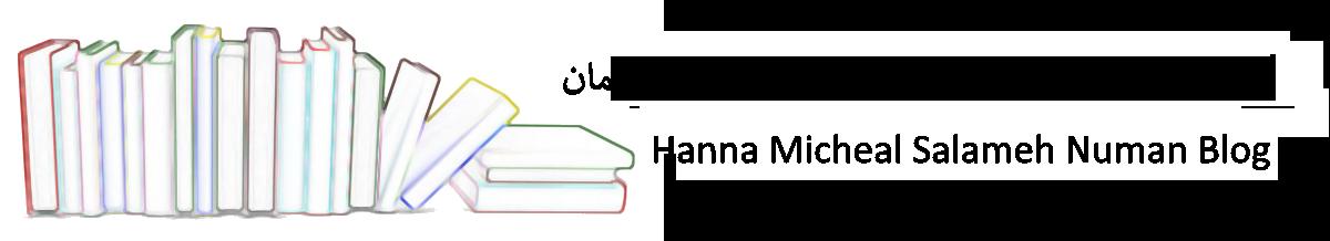 Hanna Numan